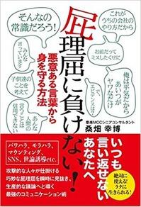 herikutsu.jpgのサムネイル画像