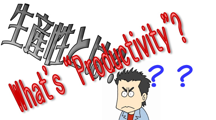 http://www.keiomcc.net/faculty-blog/productivity.png