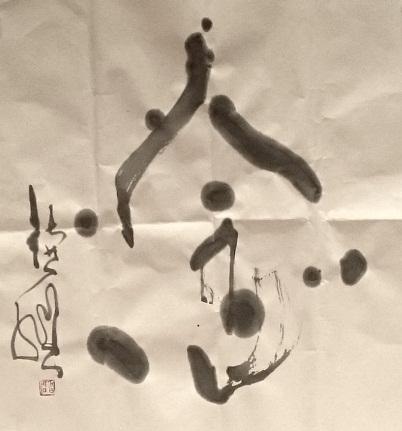 前田鎌利氏の「念」夕学五十講にて.JPG