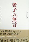 book_roushi.jpg