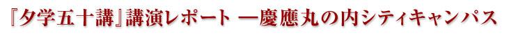 慶應MCC 『夕学五十講』 講演レポート